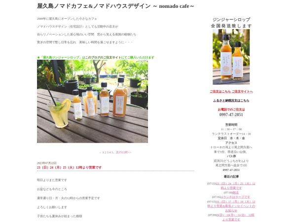 Screenshot of nomado-cafe.seesaa.net