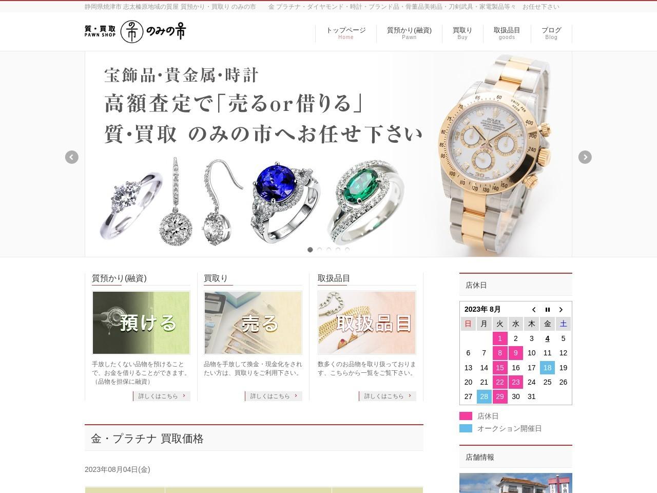 静岡県焼津市の質・買入 のみの市 宝飾・貴金属・骨董・ブランド品