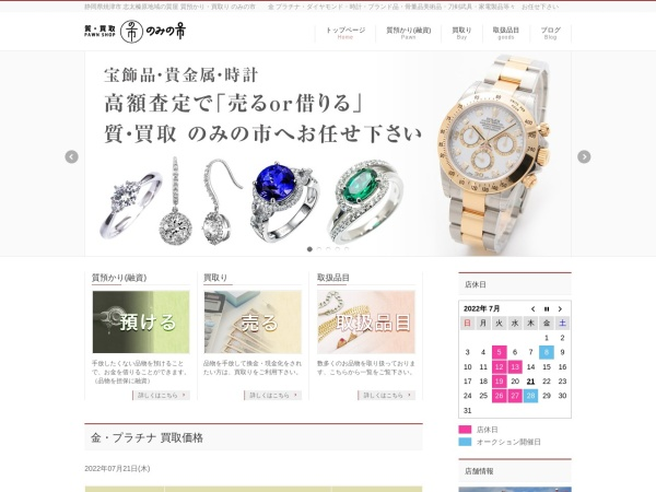 http://nominoichi.jp/