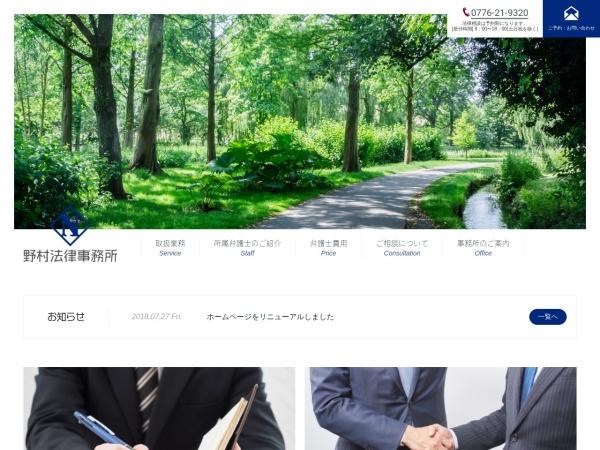 http://nomu-law.jp/
