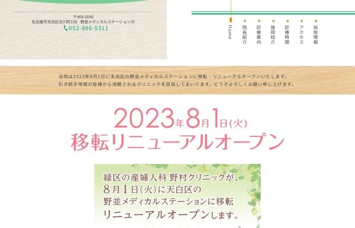 Screenshot of nomucli.com