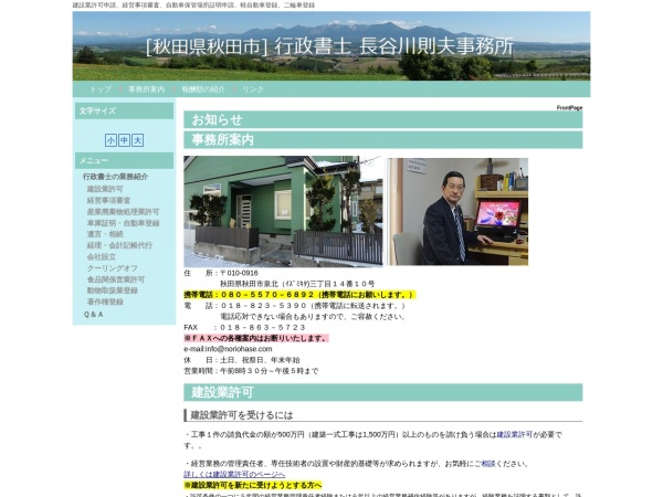 Screenshot of noriohase.com