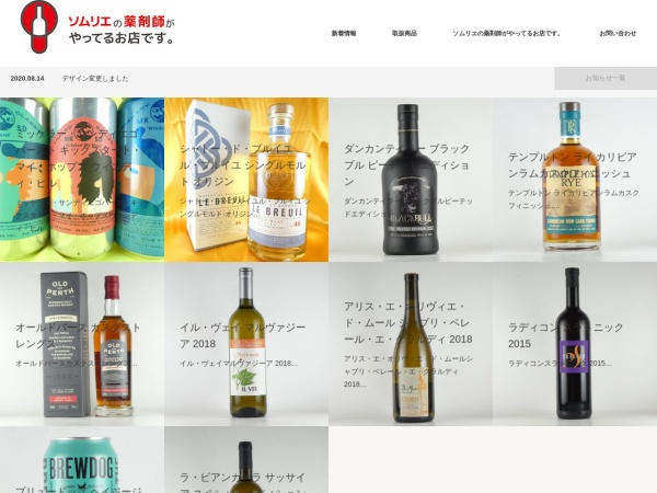 Screenshot of not-mix-sake-with-medicine.com