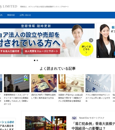 Screenshot of novel-era.com