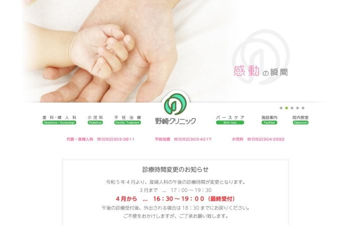 Screenshot of nozaki-clinic.jp