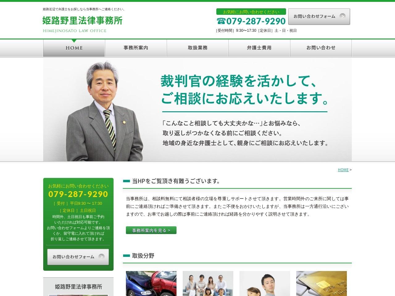 姫路野里法律事務所