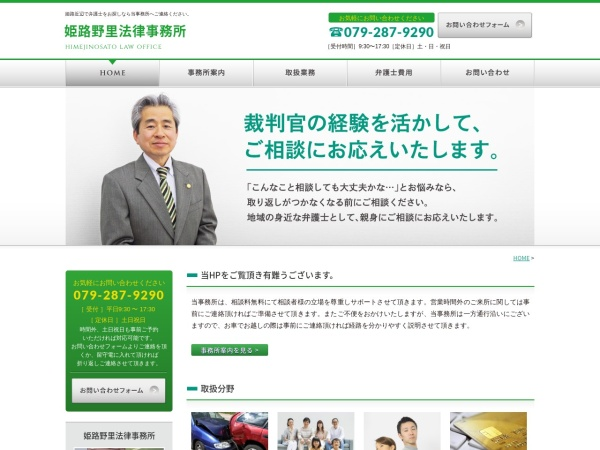 Screenshot of nozato-law.com