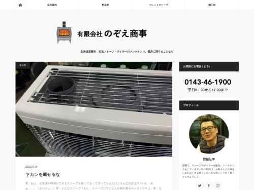 http://nozoeshoji.com