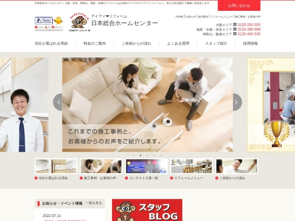 Screenshot of nshc.co.jp