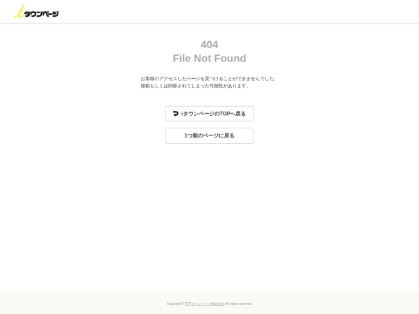 Screenshot of nttbj.itp.ne.jp