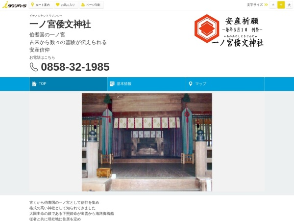 http://nttbj.itp.ne.jp/0858321985/index.html