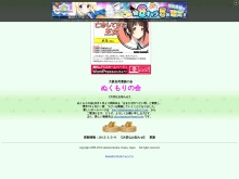 Screenshot of nukumorinokai.web.fc2.com