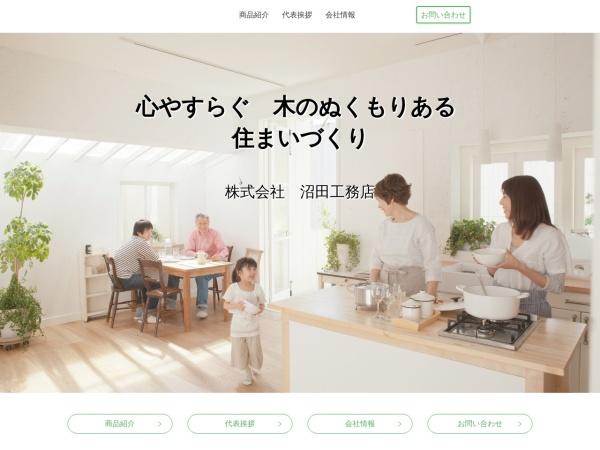 Screenshot of numata.bsj.jp