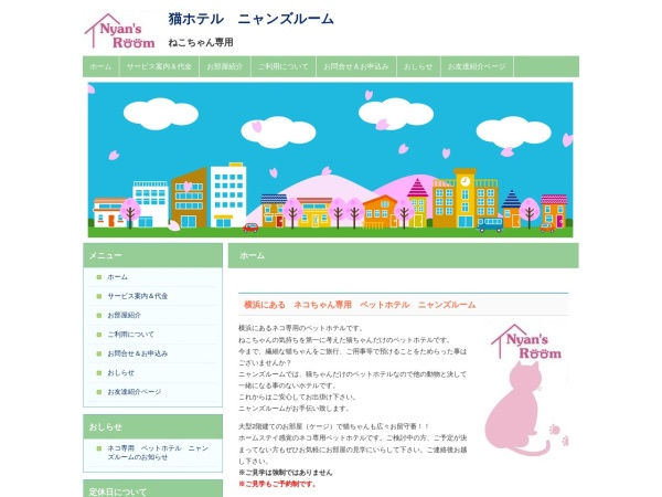 Screenshot of nyansroom.jp