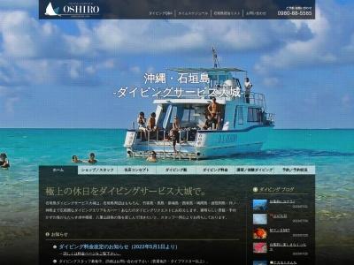 http://o-shiro.jp/