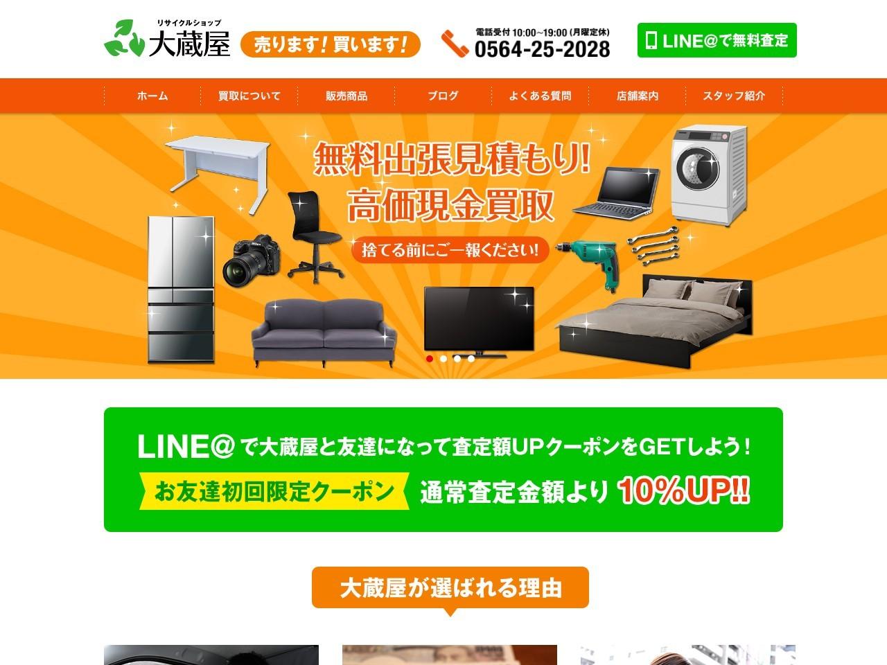 売りたい!買いたい!なら愛知県岡崎のリサイクルショップ大蔵屋へ!名古屋、豊田、岡崎、知立、安城への出張買取もやってます!
