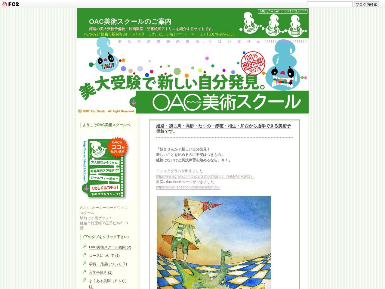OAC美術スクール