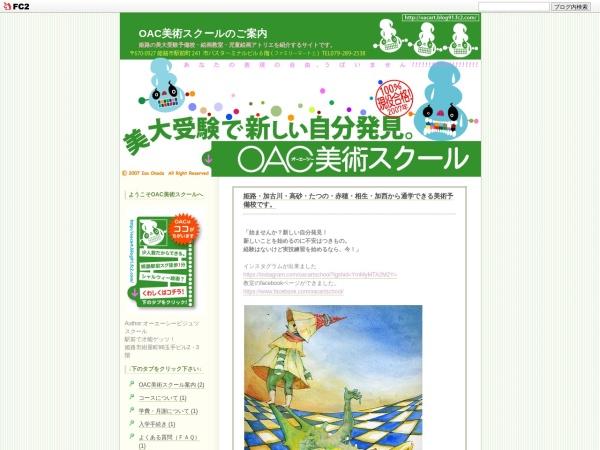 Screenshot of oacart.blog91.fc2.com