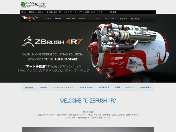 http://oakcorp.net/zbrush/features/ZBrush4R7/index.php