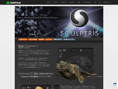 http://oakcorp.net/zbrush/sculptris/index.php