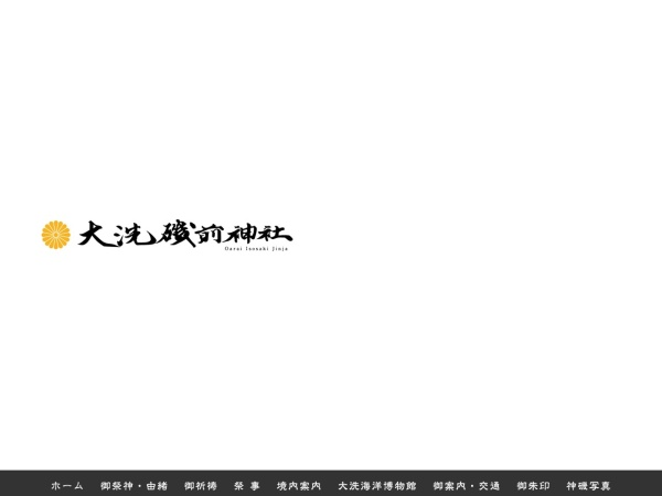Screenshot of oarai-isosakijinja.or.jp