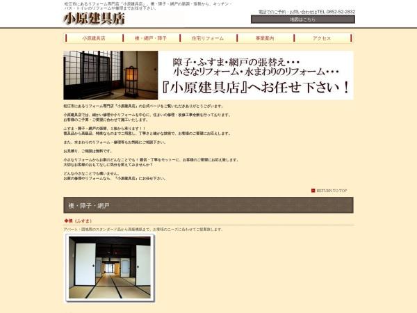 Screenshot of obaratategu.info