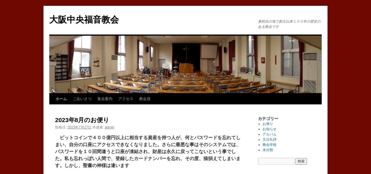 Screenshot of oc-fukuin.net