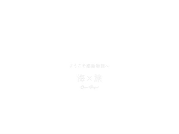http://ocean-stage.jp