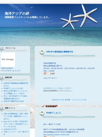 Screenshot of oceanasia.blog.fc2.com