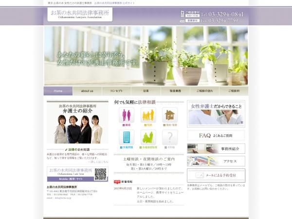 Screenshot of ocha-la.jp