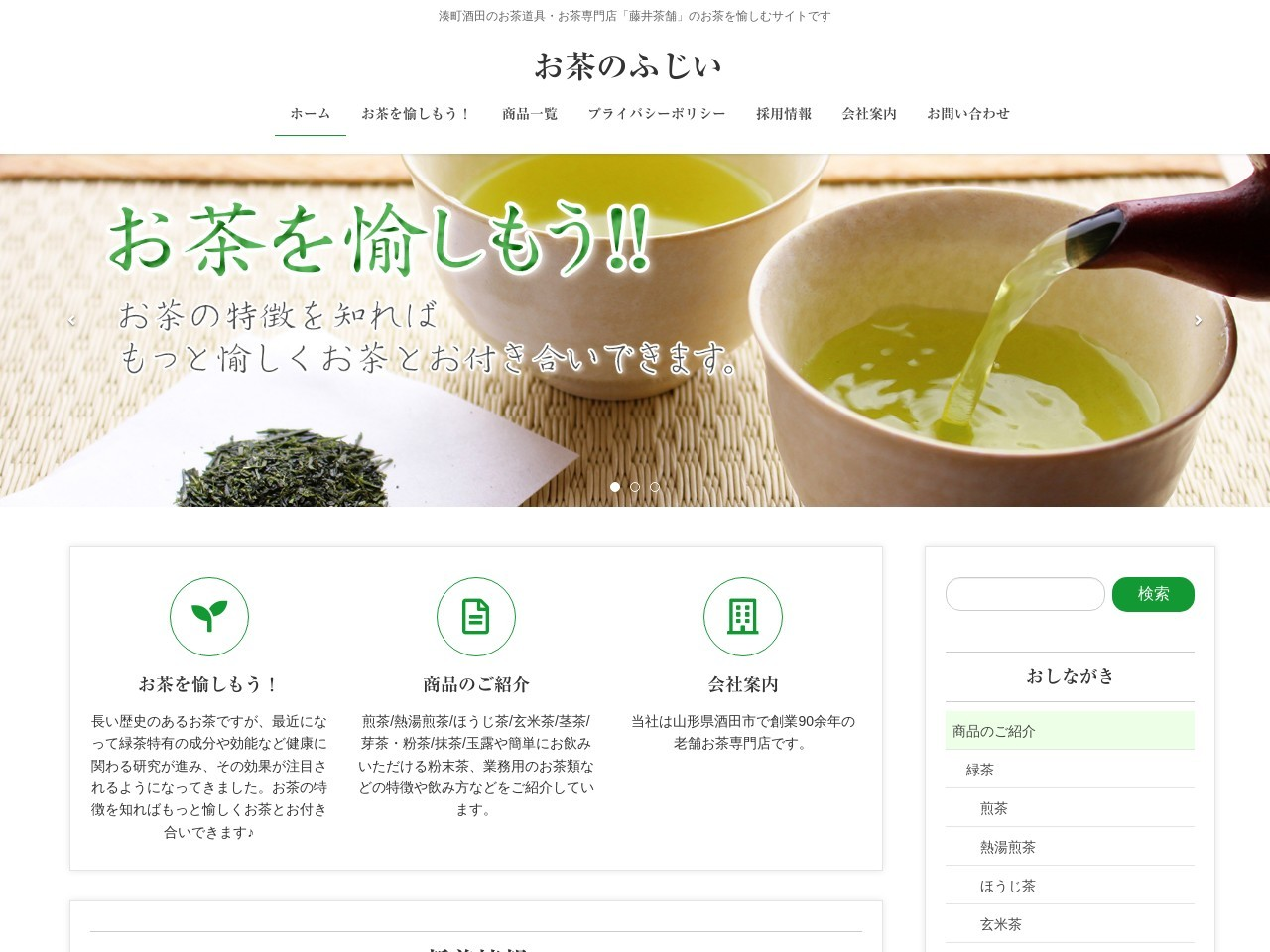 湊町酒田のお茶道具・お茶専門店「藤井茶舗」のお茶を愉しむサイトです