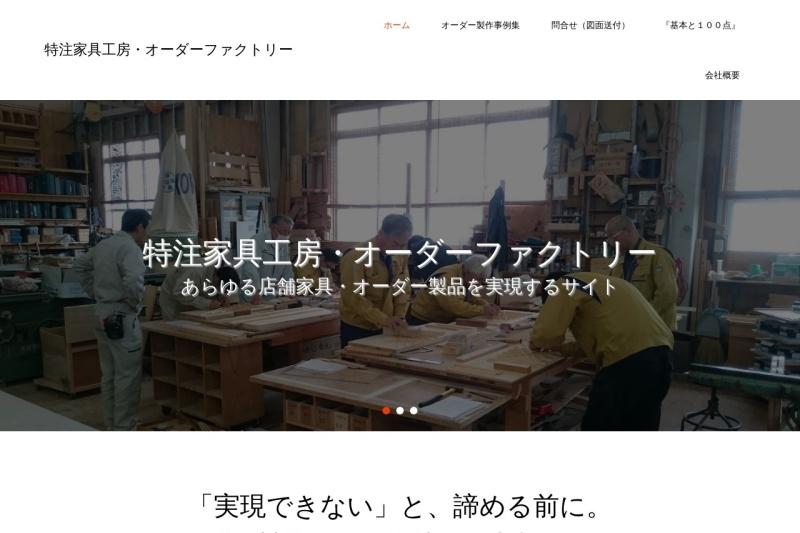 Screenshot of od-factory.com