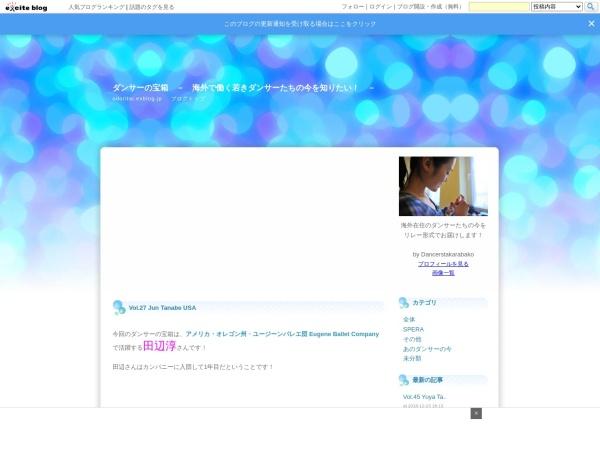 Screenshot of odoritai.exblog.jp