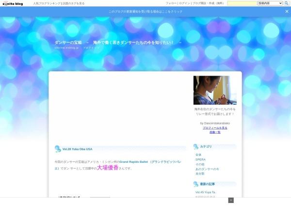 http://odoritai.exblog.jp/24220743/