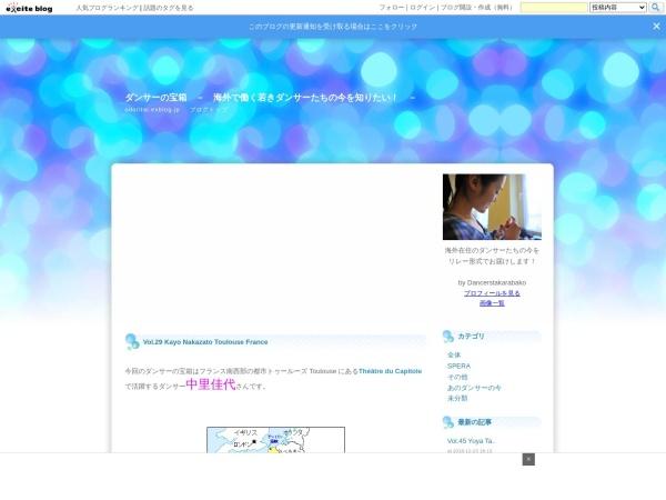 http://odoritai.exblog.jp/24345455/