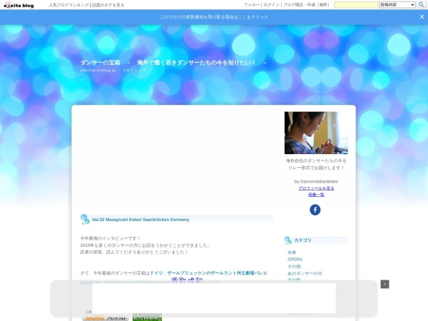 http://odoritai.exblog.jp/24810970/