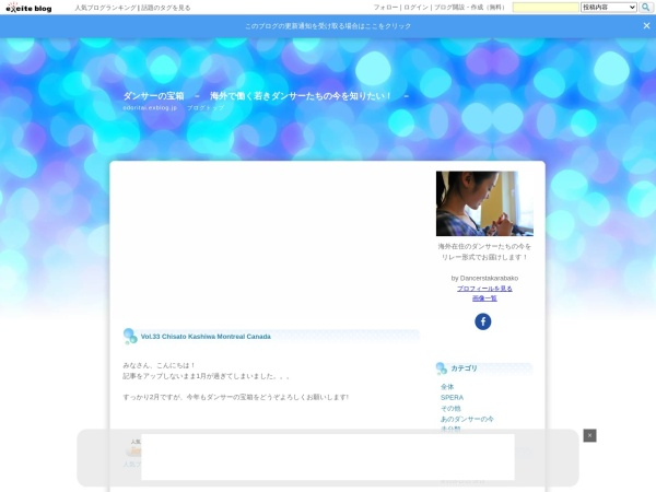 http://odoritai.exblog.jp/24950344/