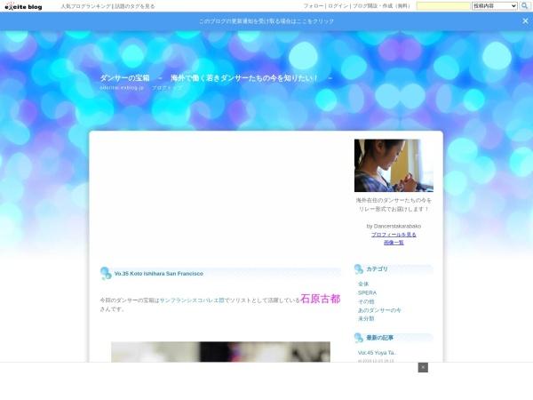 http://odoritai.exblog.jp/25151183/