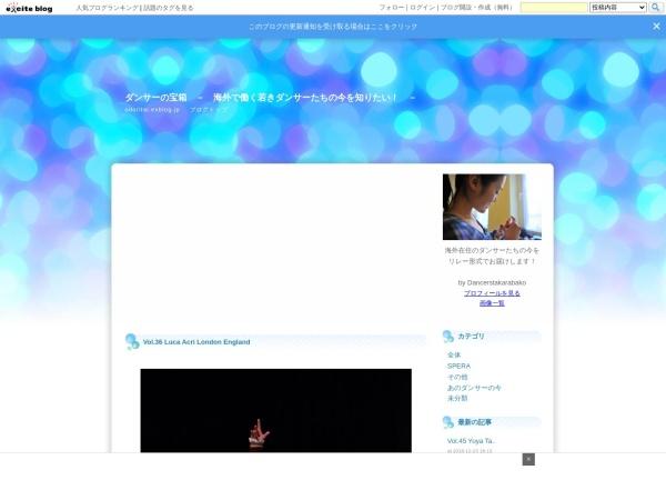 http://odoritai.exblog.jp/25414248/