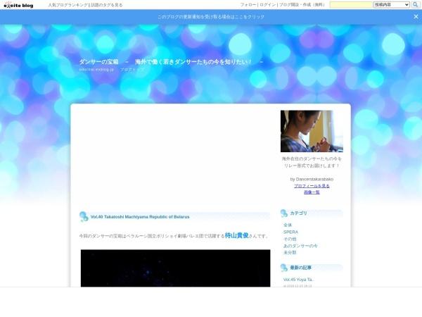 http://odoritai.exblog.jp/27856903/