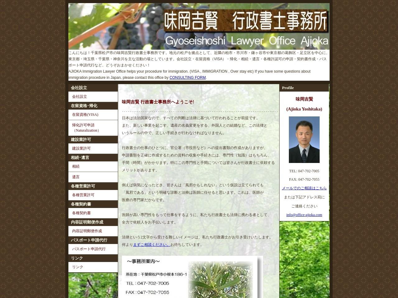味岡吉賢行政書士事務所