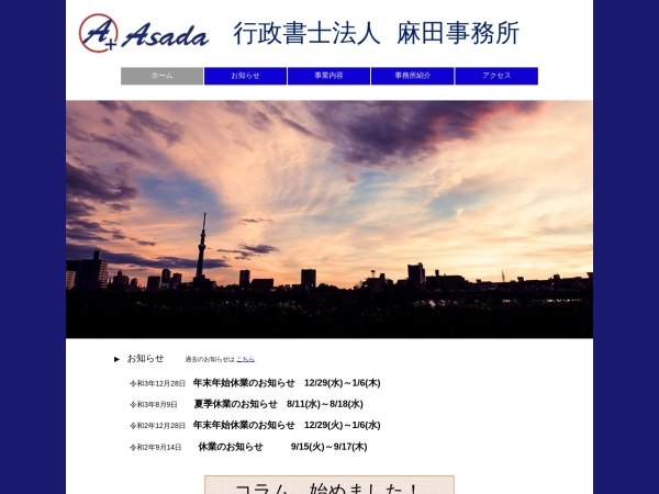 Screenshot of office-asada.com