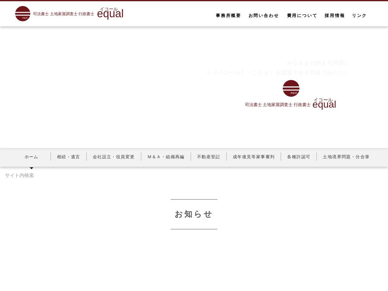equal(司法書士法人)