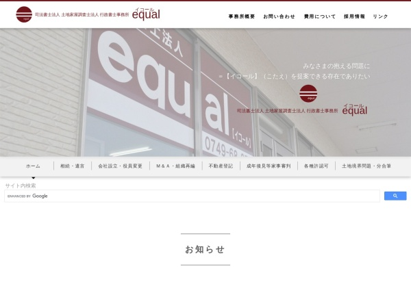 Screenshot of office-equal.jp