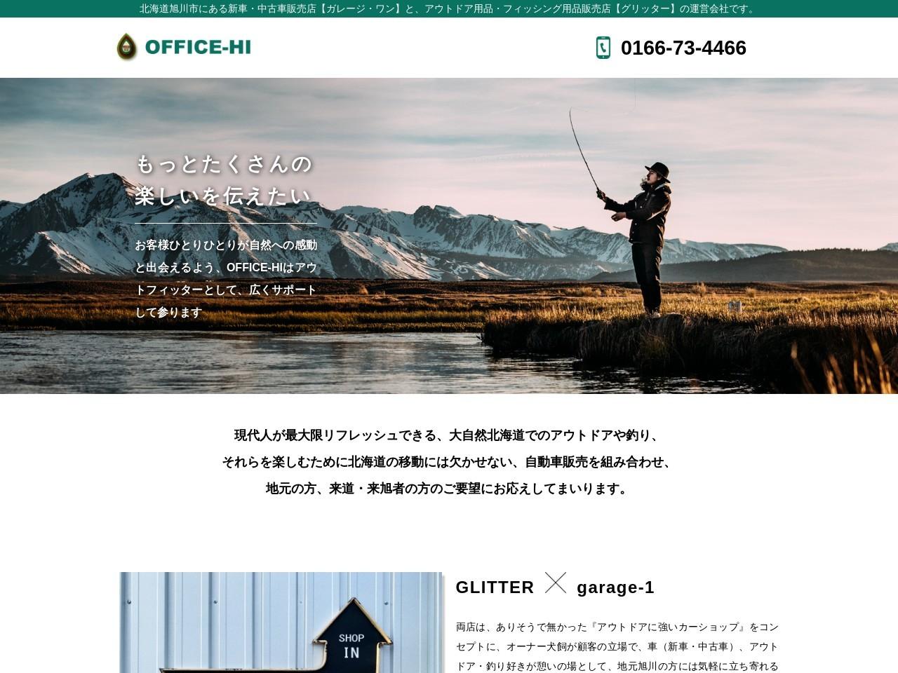 有限会社OFFICE‐HIガレージ・ワン