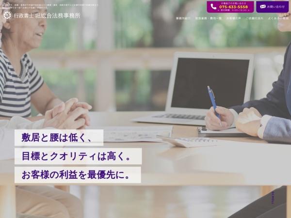 Screenshot of office-hori.com