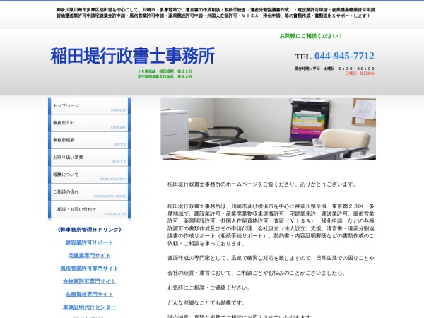 Screenshot of office-inadazutsumi.com