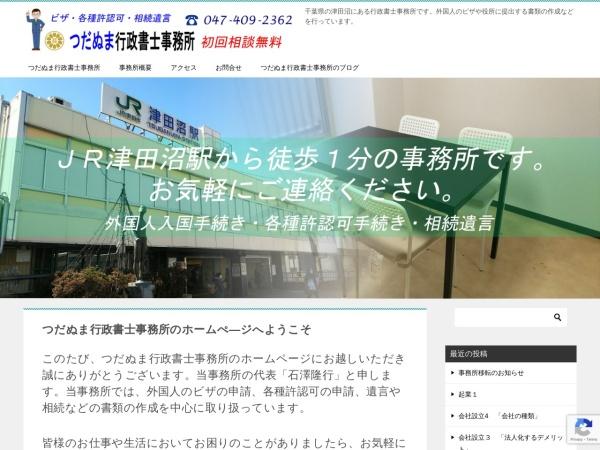 Screenshot of office-ishizawa.com