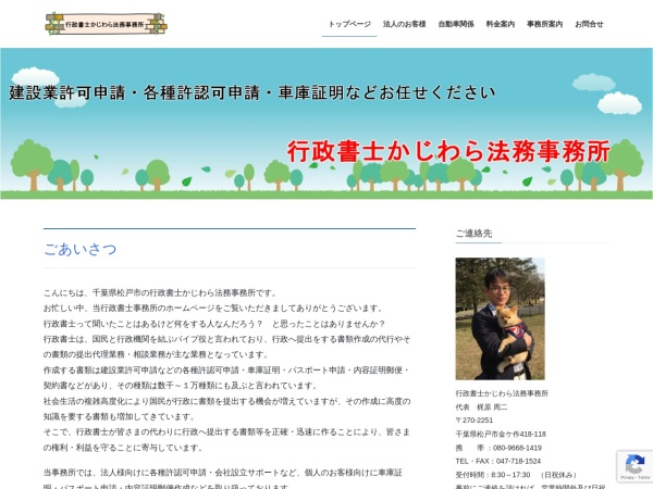 http://office-kajiwara.com