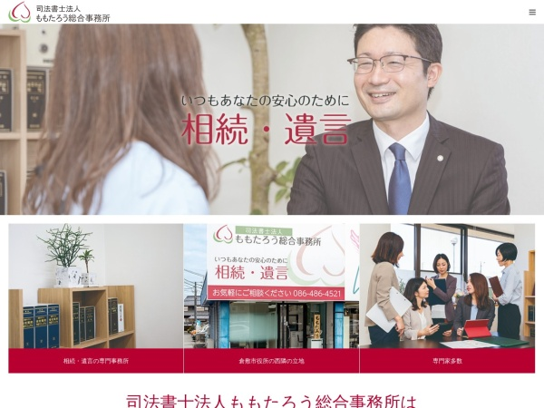 http://office-momotaro.jp